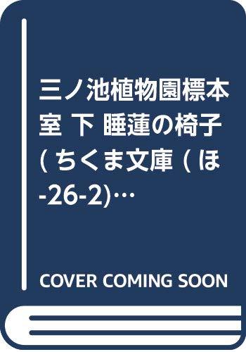 三ノ池植物園標本室 下 睡蓮の椅子 (ちくま文庫 (ほ-26-2))