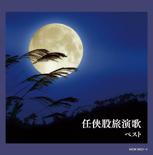 Price comparison product image V.A. - Ninkyou Matatabi Enka (2CDS) [Japan CD] KICW-9623