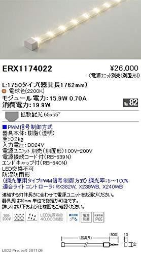 ENDO LED間接照明ユニット L:1750タイプ 電球色2200K 防湿防雨形 PWM調光 拡散配光 ERX1174022 (ランプ付電源別売) B07HQKFSLX