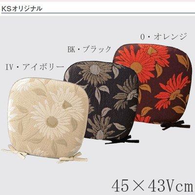 川島織物セルコン KSオリジナル ココ ダイニングシートクッション 45×43Vcm LN1073A IVアイボリー B06XCR589V