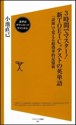 3時間でマスター!新TOEICテストの英単語 「語源」で覚える超効率的記憶術 (ソフトバンク新書 50)