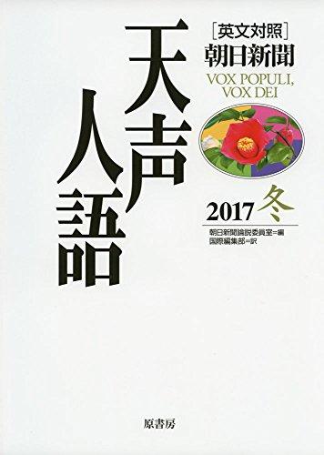 英文対照 天声人語2017冬Vol.191