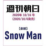 週刊朝日 2020年 10/16号