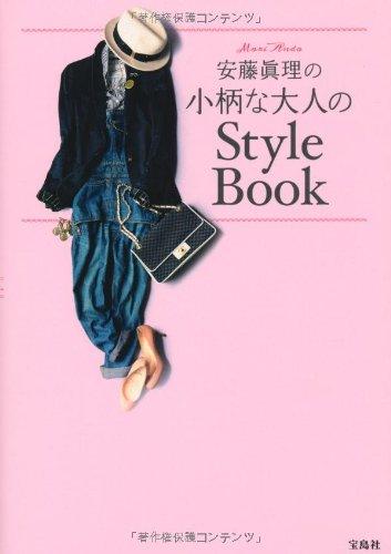 安藤眞理の小柄な大人のStyle Book
