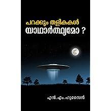 Parakkum Thalikakal Yadarthyamo ? (Malayalam Edition)