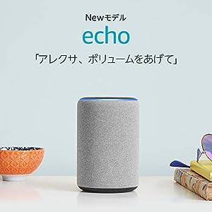 Newモデル Echo (エコー) 第3世代 - スマートスピーカー with Alexa、ヘザーグレー