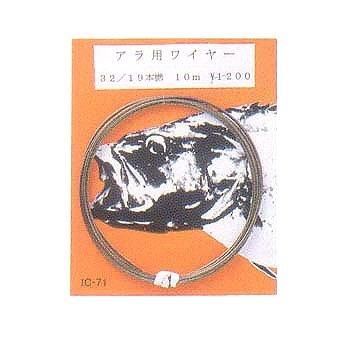 ゴーセン(GOSEN)ハリス石鯛巧舎アラ用ワイヤーコゲ茶10m32/19号IWN-40IWN403219の画像