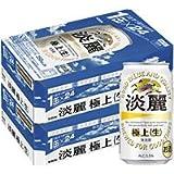 [2CS] 麒麟 淡麗(生) (350ml×24本)×2箱