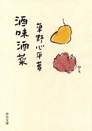 酒味酒菜 (中公文庫)