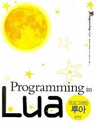 Programming Lua (Korean edition)