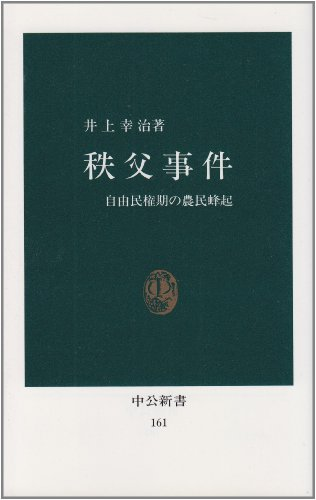 秩父事件―自由民権期の農民蜂起 (中公新書 (161))