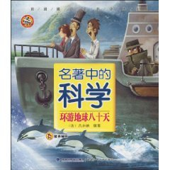 Sciences in masterworks---Around the World in 80Days (Chinese Edition)
