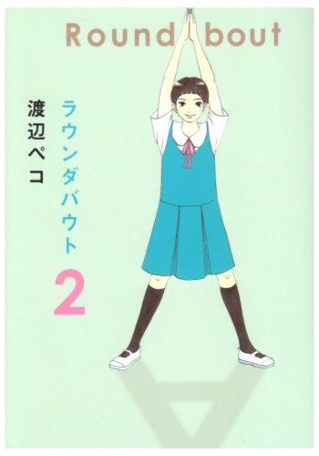 ラウンダバウト 2 (クイーンズコミックス)