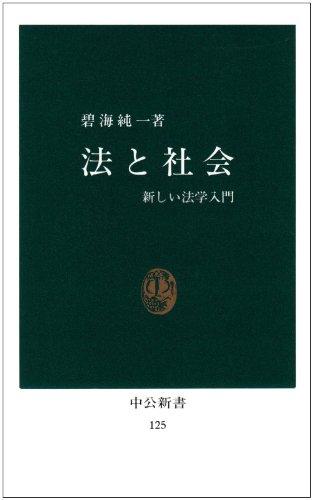 法と社会―新しい法学入門 (中公新書 (125))