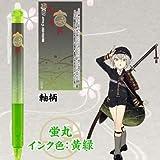 刀剣乱舞 フリクションボールノック05 蛍丸 LG(黄緑) s4641426 こすると消えるボールペン