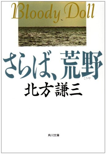 さらば、荒野 (角川文庫 (6022))