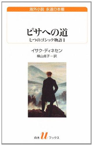 ピサへの道 七つのゴシック物語1 (白水Uブックス 海外小説 永遠の本棚)