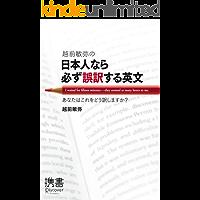 越前敏弥の日本人なら必ず誤訳する英文 あなたはこれをどう訳しますか? (ディスカヴァー携書)