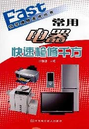 Read Online common electrical quick repair thousand square(Chinese Edition) pdf