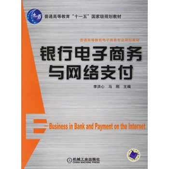 Download The banking e-commerce with the the network to pay ebook