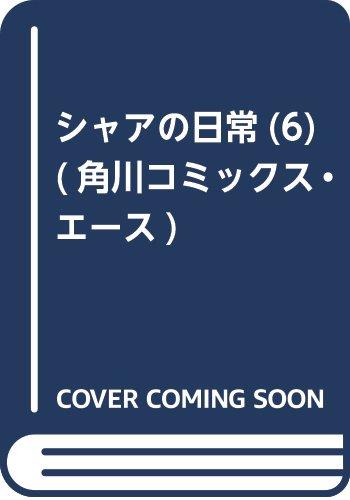シャアの日常(6) (角川コミックス・エース)