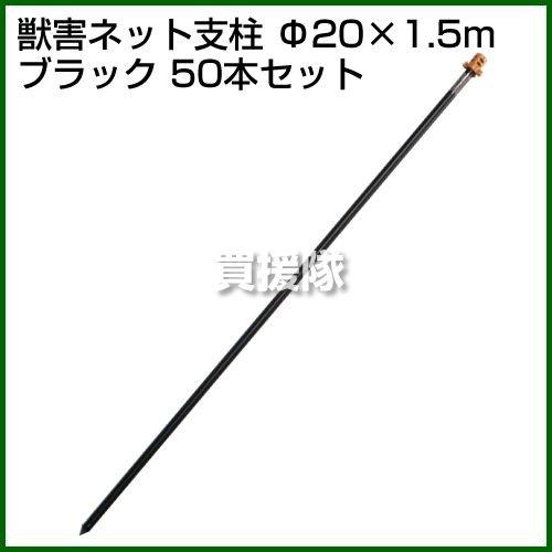セキスイ 獣害ネット支柱 20×1.5 黒 [50本セット] B00HQC1AGI