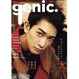 ザテレビジョン genic. Vol.5