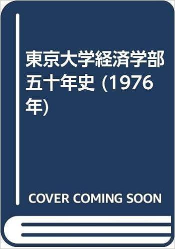学部 東京 大学 経済 東大経済学部はどれくらい「すごい」のか
