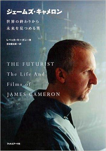 ジェームズ・キャメロン 世界の終わりから未来を見つめる男