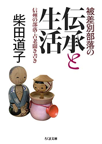 被差別部落の伝承と生活 (ちくま文庫)