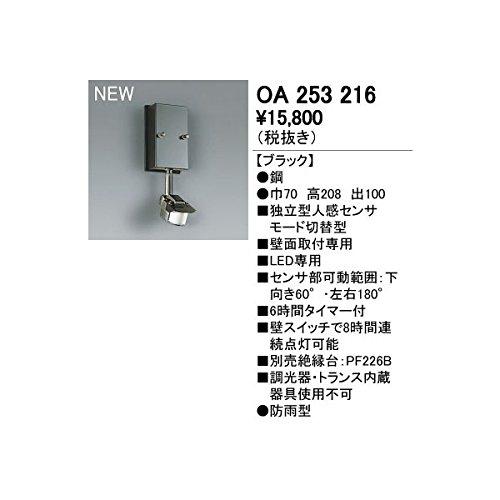 ODELIC(オーデリック) 【工事必要】 おまかセンサ指定LED器具用 人感センサモード切替型【壁面用】 ブラック:OA253216 B00L32B5XU