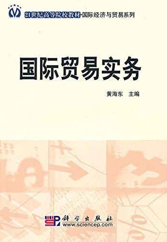 [ New Genuine ] International Trade Practice EASTERN 9787030275936118(Chinese Edition)
