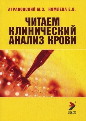 Download Chitaem klinicheskiy analiz krovi. Agranovskiy M.Z., Komleva E.O. pdf epub