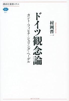 ドイツ観念論 カント・フィヒテ・シェリング・ヘーゲル (講談社選書 ...
