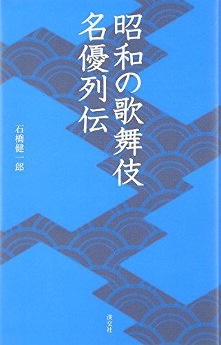 昭和の歌舞伎 名優列伝 (淡交新書)