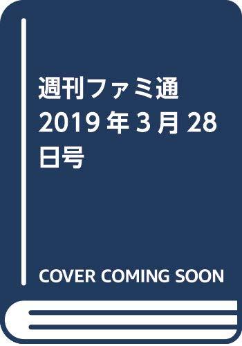 週刊ファミ通 2019年3月28日号