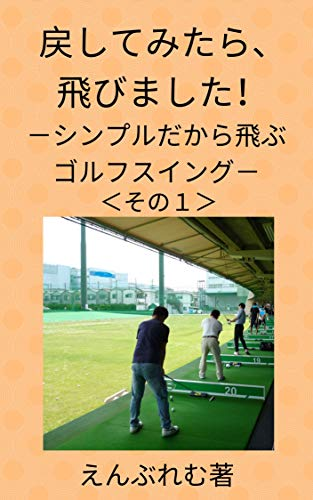 In Golf to bring back makes a big shot: Powerful Golf swing that is why simple Make big shot by Simple golf swing (Japanese Edition) por EMBLEM