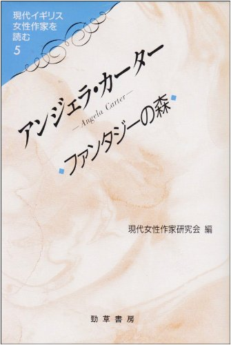 アンジェラ・カーター―ファンタジーの森 (現代イギリス女性作家を読む)