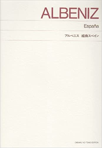 標準版 アルベニス 組曲スペイン...
