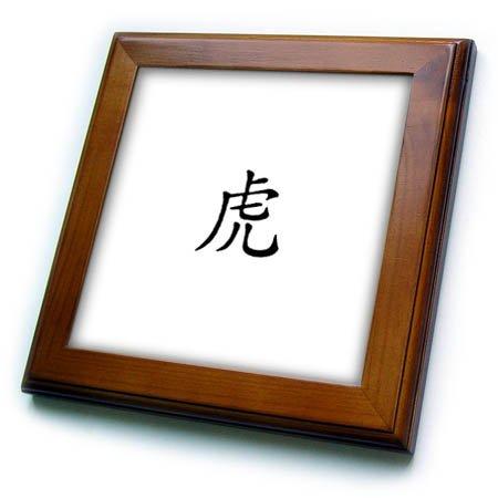 3dRose Kultjers Astrology - Chinese zodiac sign Tiger - 8x8 Framed Tile (ft_282753_1)