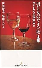 男と女のワイン術 2杯め ―グッとくる家飲み編 (日経プレミアシリーズ)