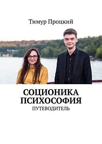 Соционика. Психософия: Путеводитель (Russian Edition)