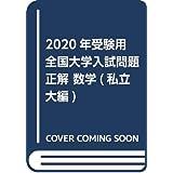 2020年受験用 全国大学入試問題正解 数学(私立大編)