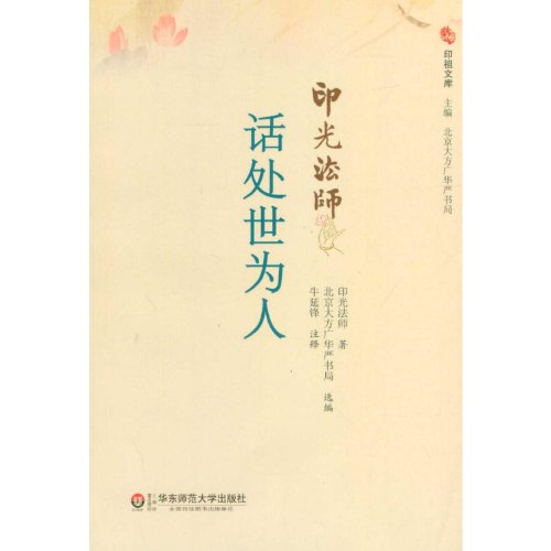 Master Yinguang: On Social Network (Chinese Edition)
