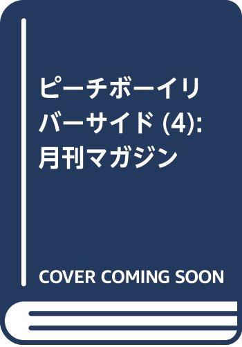 ピーチボーイリバーサイド(4) (講談社コミックス月刊マガジン)