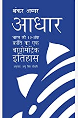 Aadhaar (Hindi) (Hindi Edition) Kindle Edition