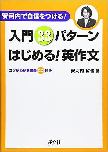 Image result for 安河内で自信をつける!入門33パターンはじめる!英作文