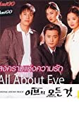 All About Eve Korean Tv Drama Original Soundtrack (Ost) Cd