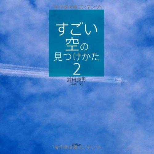 すごい空の見つけかた 2