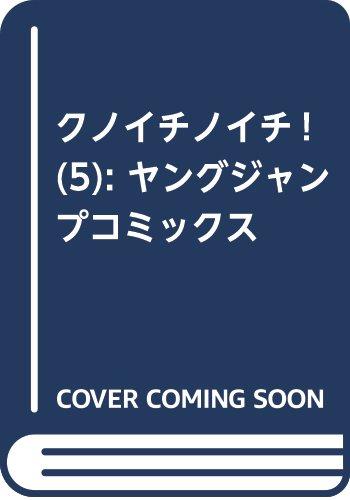 クノイチノイチ!(5): ヤングジャンプコミックス